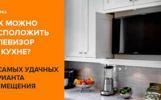 Как правильно повесить телевизор на кухне