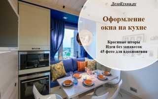 Отделка окна на кухне
