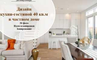 Кухня гостиная 40 метров