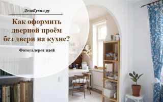 Что сделать вместо двери на кухне
